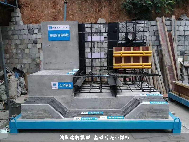 上海专业基础后浇带样板