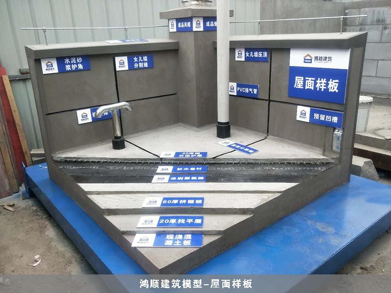 上海屋面样板厂家