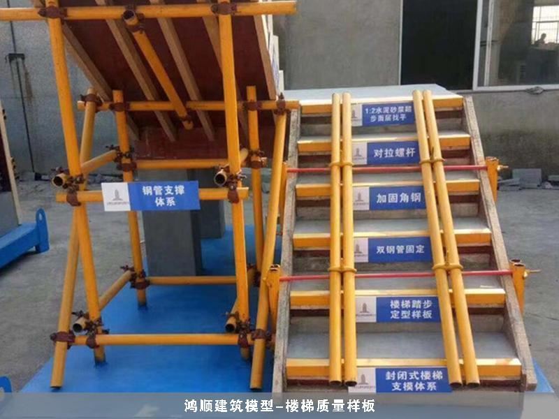 专业楼梯质量样板