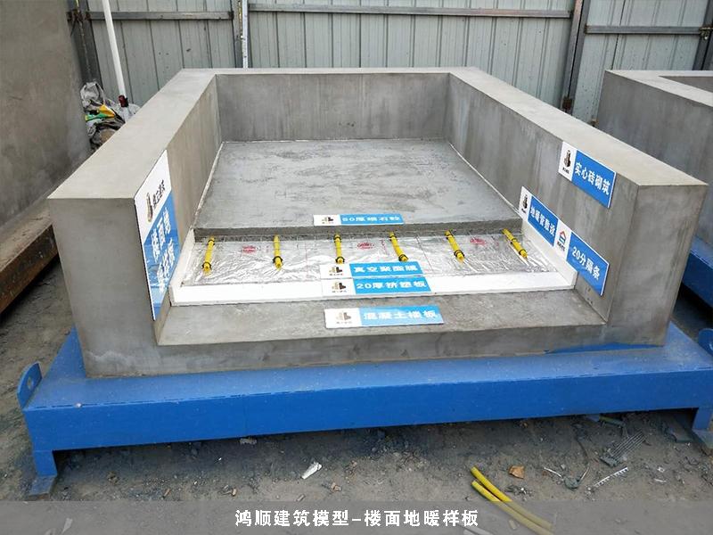 上海楼面地暖样板厂家