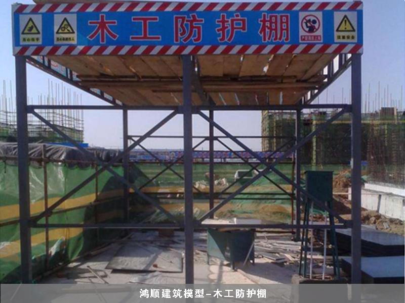 木工防护棚厂家
