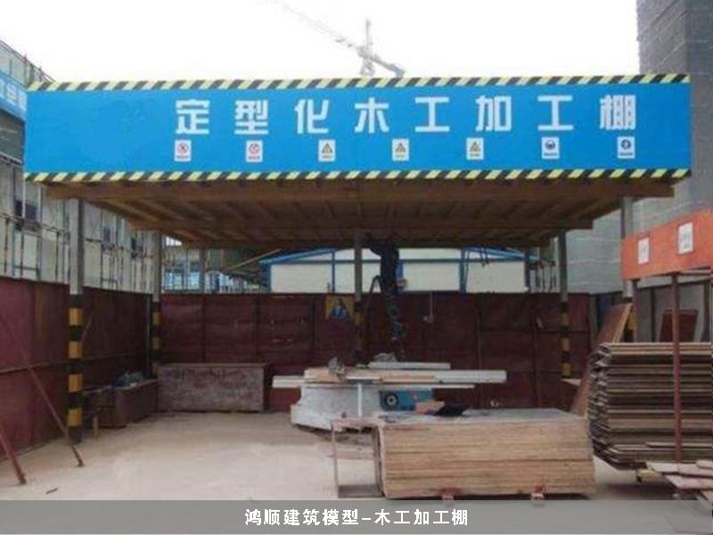 专业木工加工棚