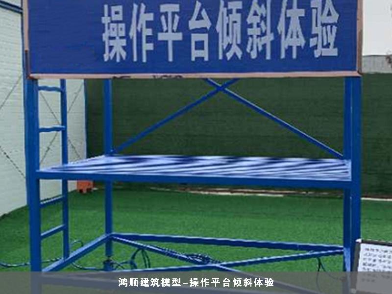 上海专业操作平台倾斜体验