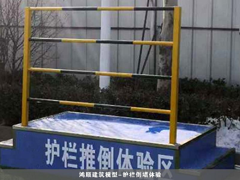 护栏倒塌体验厂家