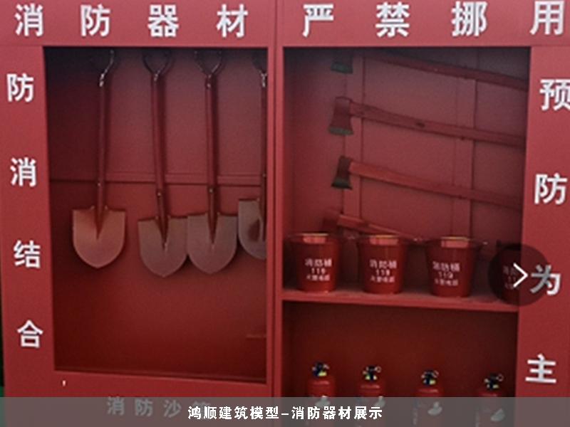 消防器材展示