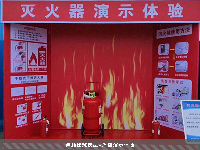 消防演示体验