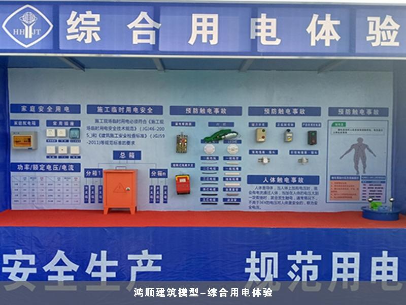 武汉综合用电体验厂家