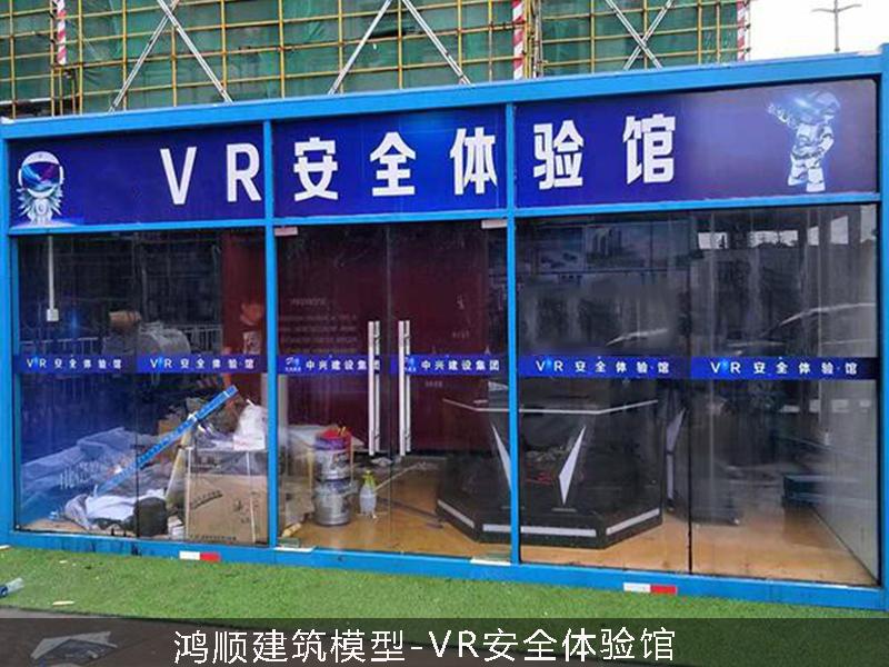 定制VR安全体验馆