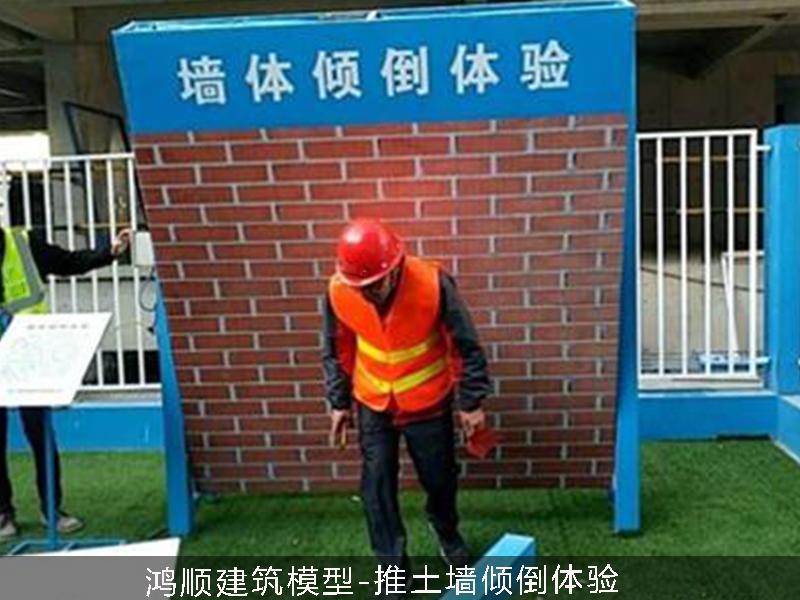 武汉推土墙倾倒体验厂家