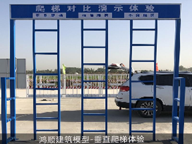 武汉垂直爬梯体验厂家