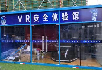 VR安全体验馆其所具有的什么特色特点