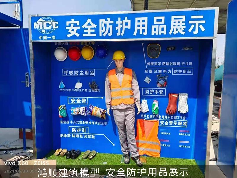 安全防护用品展示