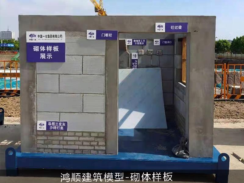 砌体抹灰样板厂家
